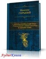 Книга Горький Максим - Жизнь Клима Самгина (АудиоКнига)