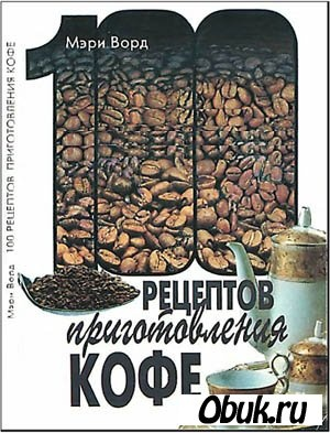 Книга 100 рецептов приготовления кофе