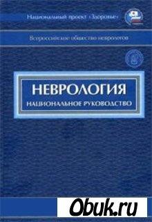 Книга Под ред. Е.И. Гусева, А.Н. Коновалова, В.И. Скворцовой, А.Б. Гехт. Неврология. Национальное руководство