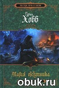 Книга Робин Хобб. Магия отступника