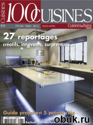 Книга Cuisines & Bains - Fevrier/Mars 2012 (Hors-Serie)
