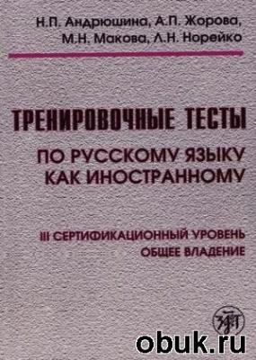 Книга Тренировочные тесты по русскому языку как иностранному