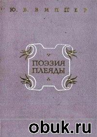 Книга Поэзия плеяды. Становление литературной школы