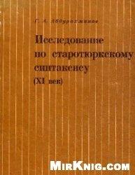 Книга Исследование по старотюркскому синтаксису (XI век)
