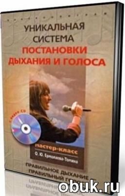 Книга Система постановки дыхания и голоса.  (2008)  DVD5