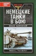 Книга Немецкие танки в бою