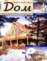 Журнал Дом №2 2006