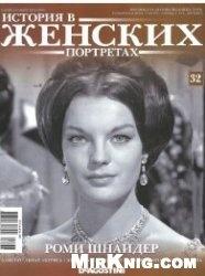 Журнал История в женских портретах №32 2013. Роми Шнайдер