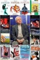 Книга Эдуард Тополь - Сборник произведений (33 книги) fb2, djvu, doc 35,13Мб