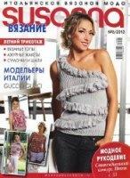 Книга Susanna. Вязание №8  2013 pdf 30,8Мб