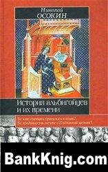 Книга История альбигойцев и их времени, том 1 rtf  4,61Мб