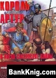 Журнал Новый Солдат №162 Король Артур и англо-саксонские войны pdf