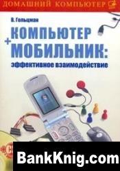 Книга Компьютер + мобильник: эффективное взаимодействие pdf 5Мб