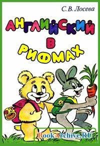 Книга Английский в рифмах.