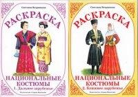 Национальные костюмы 1,2,3.