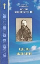 Книга Цель жизни