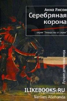 Книга Янсон Анна - Серебряная корона