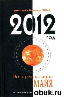 Книга 2012 год. Все предсказания Майя