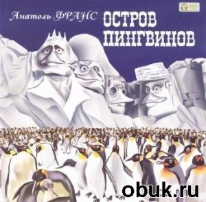 Аудиокнига Анатоль Франс. Остров пингвинов (аудиокнига)