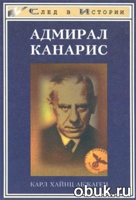 Книга Карл Хайнц Абжаген. Адмирал Канарис