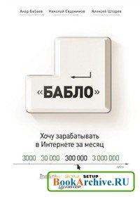 Книга Зарабатывай в интернете! Кнопка