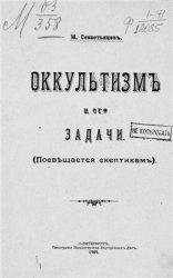 Книга Оккультизм и его задачи