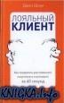 Книга Лояльный клиент. Как превратить разгневанного покупателя в счастливого за...