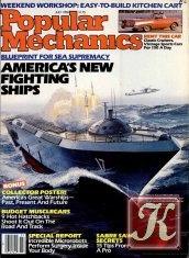 Книга Popular Mechanics №1-12 1988