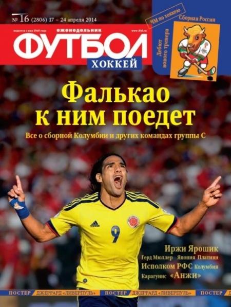 Книга Журнал: Футбол №16 (апрель 2014)