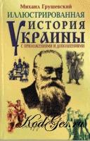 Иллюстрированная история Украины.С приложениями и дополнениями[На русском языке]