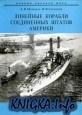 Аудиокнига Линейные корабли Соединенных Штатов Америки. Часть 2
