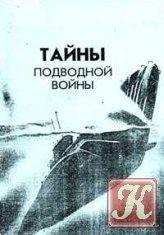 Тайны подводной войны (выпуск 12)