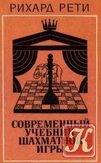 Книга Современный учебник шахматной игры