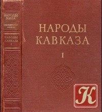 Книга Народы Кавказа. Том 1