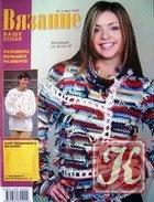 Журнал Вязание Ваше Хобби №3 2003