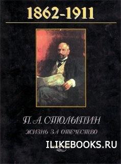 Книга Сидоровнин Г.П. - П.А. Столыпин. Жизнь за Отечество