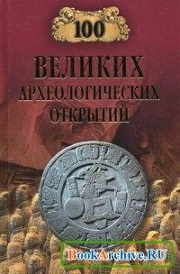 Книга 100 великих археологических открытий (аудиокнига).