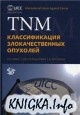 Книга TNM: Классификация злокачественных опухолей