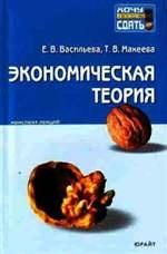 Книга Экономическая теория: конспект лекций