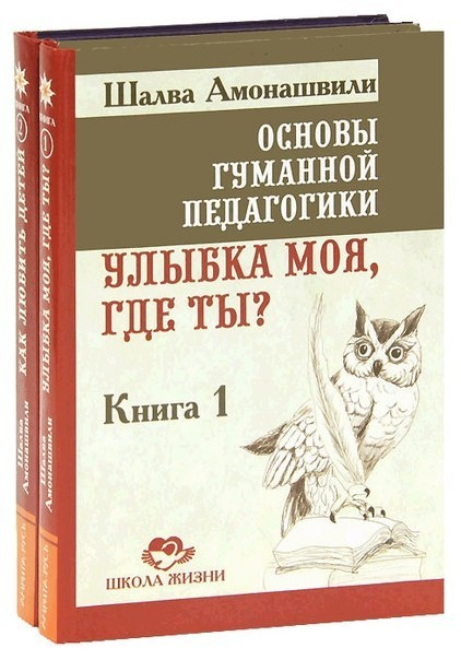 Книга Амонашвили Шалва - Улыбка моя, где ты?