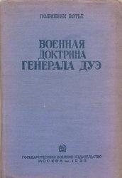 Книга Военная доктрина генерала Дуэ