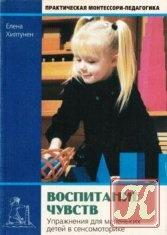 Книга Воспитание чувств. Упражнения для маленьких детей в сенсомоторике