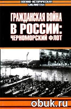 Гражданская война в России: Черноморский флот