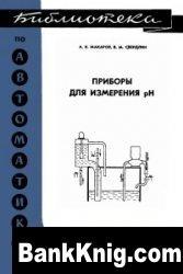 Книга Приборы для измерения pH