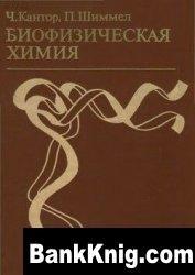 Книга Биофизическая химия. в 3-х томах