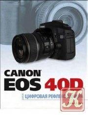 Книга Canon EOS 40D Руководство по цифрозеркальной камере