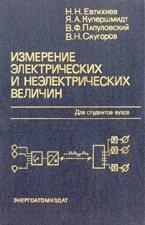 Книга Евтихиев Н.Н. - Измерение электрических и неэлектрических величин