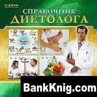 Книга Справочник диетолога