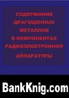 Книга Содержание драгоценных металлов в компанентах радиоэлектронной аппаратуры