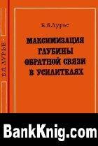 Книга Максимизация глубины обратной связи в усилителях